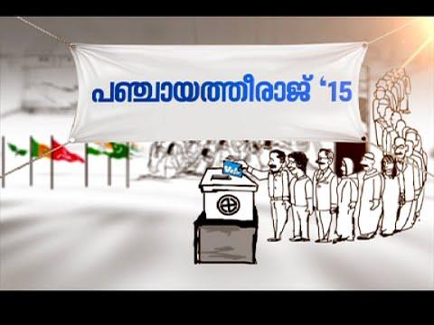 Panchayati Raj 2015 3rd  Oct 2015: Kerala Local Body Election 2015