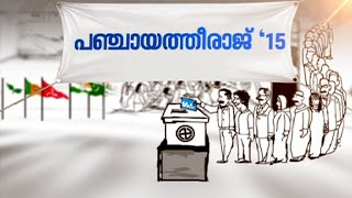 Panchayati Raj 2015 4 Oct 2015: Kerala Local Body Election 2015