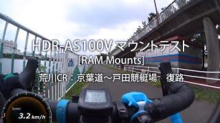 荒川CR 戸田競艇場~京葉道(東京側) マウントテスト ロードバイク AS-100V 2倍速 2015/08/08