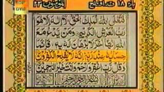 quran para 18 of 30 recitation tilawat with urdu translation and video