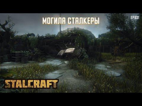 STALCRAFT | #8 РАДИСТ И МОГИЛА!