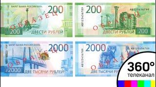 Жители Подмосковья теперь смогут расплачиваться купюрами в 200 и 2000 рублей