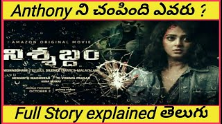 NISHABDHAM(2020 )telugu full movie explained in telugu|R.Madhavan|Anushka Shetty|Movie talks|Amazon