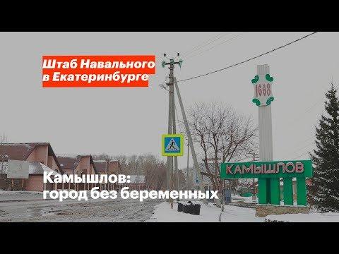 Камышлов: город без беременных