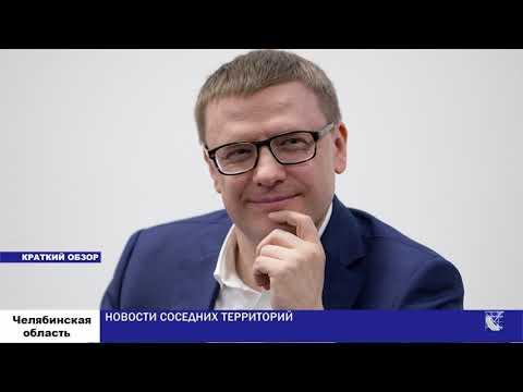 Южноуральск. Городские новости за 30 мая 2019г