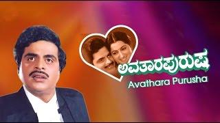 Full Kannada Movie 1988   Avathara Purusha   Ambarish, Sumalatha, Thara.