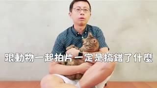 【呱吉日常】和海參大王一起拍片一定是搞錯了什麼