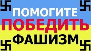 Документальный фильм Преступления Киевской хунты 18+ видеосюжет