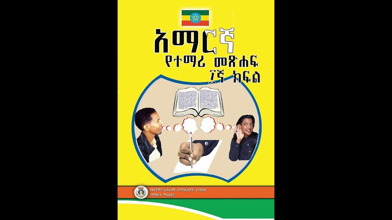 ITec Ketema- Ethiopian Grade 10 Amharic Student Textbook pdf Free Download  (2019)