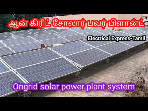 ஆன் கிரிட் சோலார் பவர் சிஸ்டம் Ongrid Solar power system in Tamil || Electrical Express | TAMIL