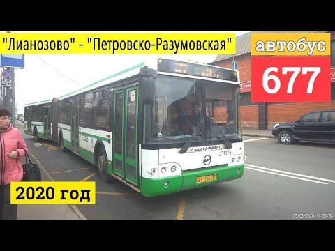"""автобус 677 МЦД1 """"Лианозово"""" - метро """"Петровско-Разумовская"""" // 5 марта 2020"""