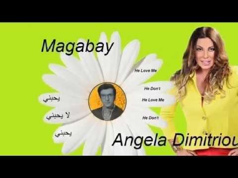 Angela Dimitriou  -  Magapay