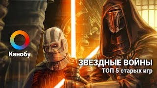 ТОП 5 старых игр Star Wars: Knights of the Old Republic, Jedi Outcast, Battlefront II