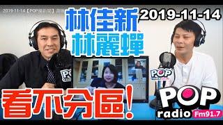 Baixar 2019-11-14【POP撞新聞】黃暐瀚專訪林佳新 ft.林麗蟬「看不分區!」