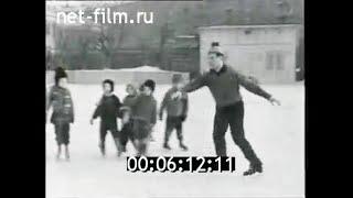 1967г Свердловск детская спортивная школа фигурного катания