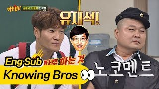 Hodong had a big picture for China when he shot an ad with Yoo Jae Suk?- Knowing Bros 86