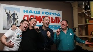 Встреча алмалыкчан в Москве 2014