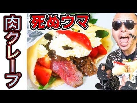 【いきなりステーキクレープ】肉でクレープ作った結果www【死ぬウマ】
