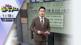 김진의 돌직구쇼 - 1월 18일 신문브리핑 | 김진의 돌직구쇼