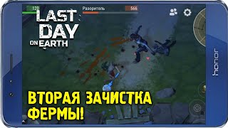 ЗАЧИСТКА ФЕРМЫ: НЕПЛОХОЙ УЛОВ! | Last Day on Earth: Survival