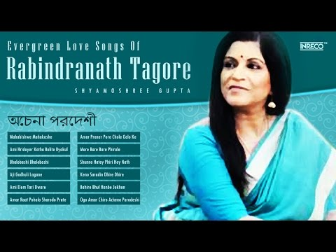 Evergreen Rabindra Sangeet Collection | Shyamoshree Gupta | Love Songs | Bengali Songs