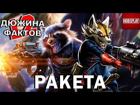 12 Фактов Ракета, Реактивный Енот!