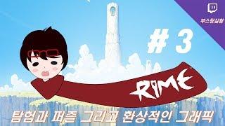 라임 [RiME] #3 몽환적인 배경과 음악이 함께하는 감성 힐링 퍼즐 게임 (부스팅 실황)