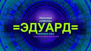 видео Значение имени ВАЛЕНТИН, судьба, характер