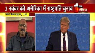 US चुनाव पर First India की खास पेशकश, वरिष्ठ पत्रकार Avinash Kalla की खास रिपोर्टिंग