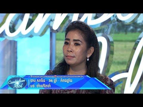 Cambodian Idol Season 3 | Judge Audition Week 1 | Chab Saren | Cham Nov Tae Cham