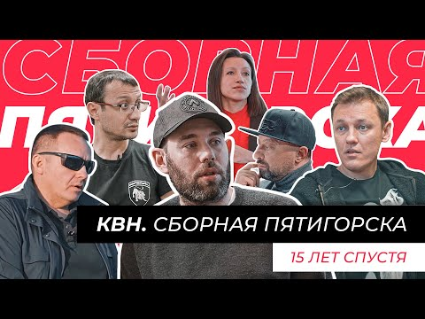 КВН. Сборная Пятигорска. 15 лет спустя.
