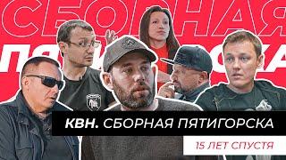 КВН Сборная Пятигорска 15 лет спустя
