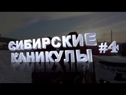Сибирские каникулы #4 - Золотые люди - видео онлайн