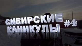 Сибирские каникулы #4 - Золотые люди
