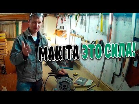 Обновка: Пила дисковая Makita HS7601
