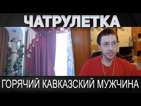 Фашист и горячий кавказский мужчина, который боится делать Куни ✔ ЧАТРУЛЕТКА