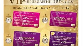 Новые VIP-прилегии Faberlic. Что получает VIP-Рубин?