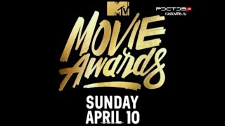 Афиша кино. MTV Movie Awards 2016