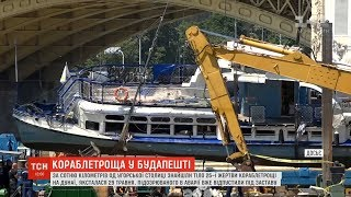 Скачать За сотню кілометрів від угорської столиці знайшли 25 ту жертву кораблетрощі на Дунаї