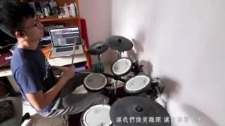 周杰倫-不該(& 張惠妹)V-Drum Cover
