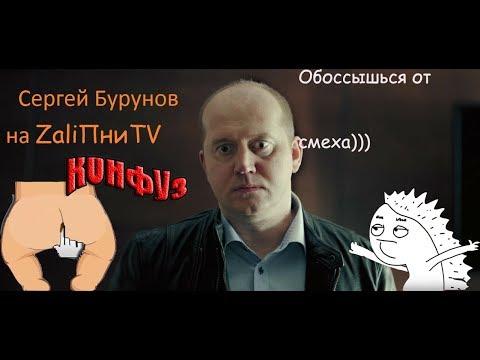 Бурунов...*|ZaliПни Show|*обоссытесь от смеха))) Русский голос Леонардо Ди Каприо.