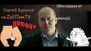 Бурунов...*|ZaliПни Show|*обоссытесь от смеха)))Главный русский голос Леонардо Ди Каприо.