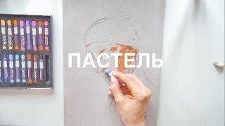 Пастель для начинающих. Как я нарисовала портрет? Урок Рисования ARTSK
