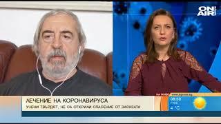 България сутрин: Учени от БАН откриха лек срещу коронавируса - високи дози витамин С и озонотерапия