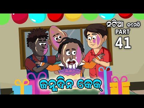 Natia Comedy Part 41    Birthday Cake   Utkal Cartoon World
