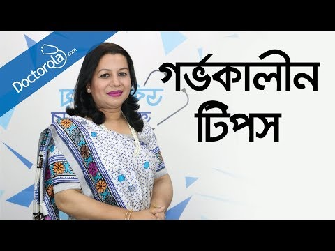 গর্ভকালীন সমস্যা – Pregnancy tips and advice – Pregnancy tips bangla – health tips bangla