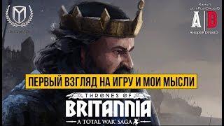 Total War Saga: Thrones of Britannia 🔔 ПЕРВЫЙ ВЗГЛЯД и мои МЫСЛИ. Беглый ОБЗОР