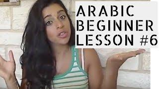 Arabic Beginner Lesson 6-  Countries :)