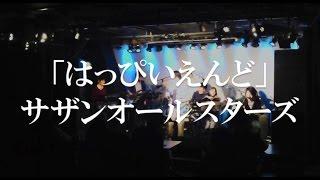 サザンオールスターズ新曲「はっぴいえんど」 covered by 桑田研究会バ...