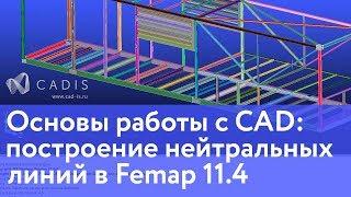 Основы работы с CAD моделью. Часть 1: Построение нейтральных линий в Femap 11.4